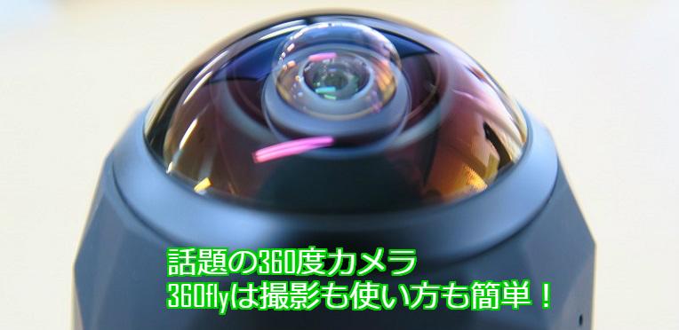 簡単にVR動画が撮影できる360度カメラ 360flyは撮影も使い方も簡単!