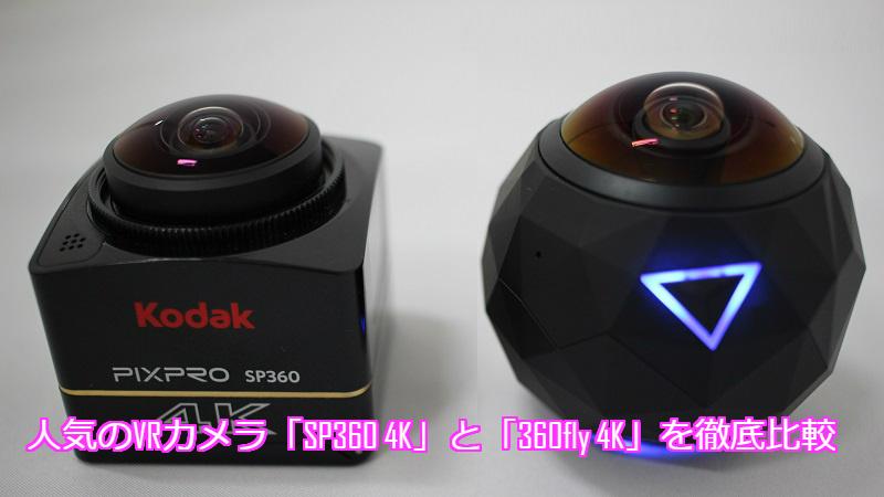 人気のVRカメラ「SP360 4K」と「360fly 4K」を徹底比較