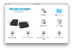 SnanSnap IX500 インストール