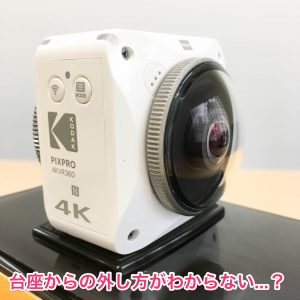 Kodak 4KVR360 台座から外せない