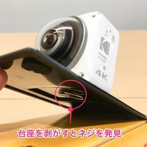 Kodak 4KVR360 台座からの外し方