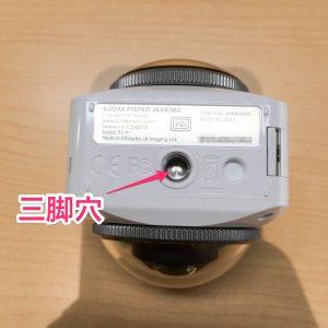 Kodak 4KVR360 三脚穴
