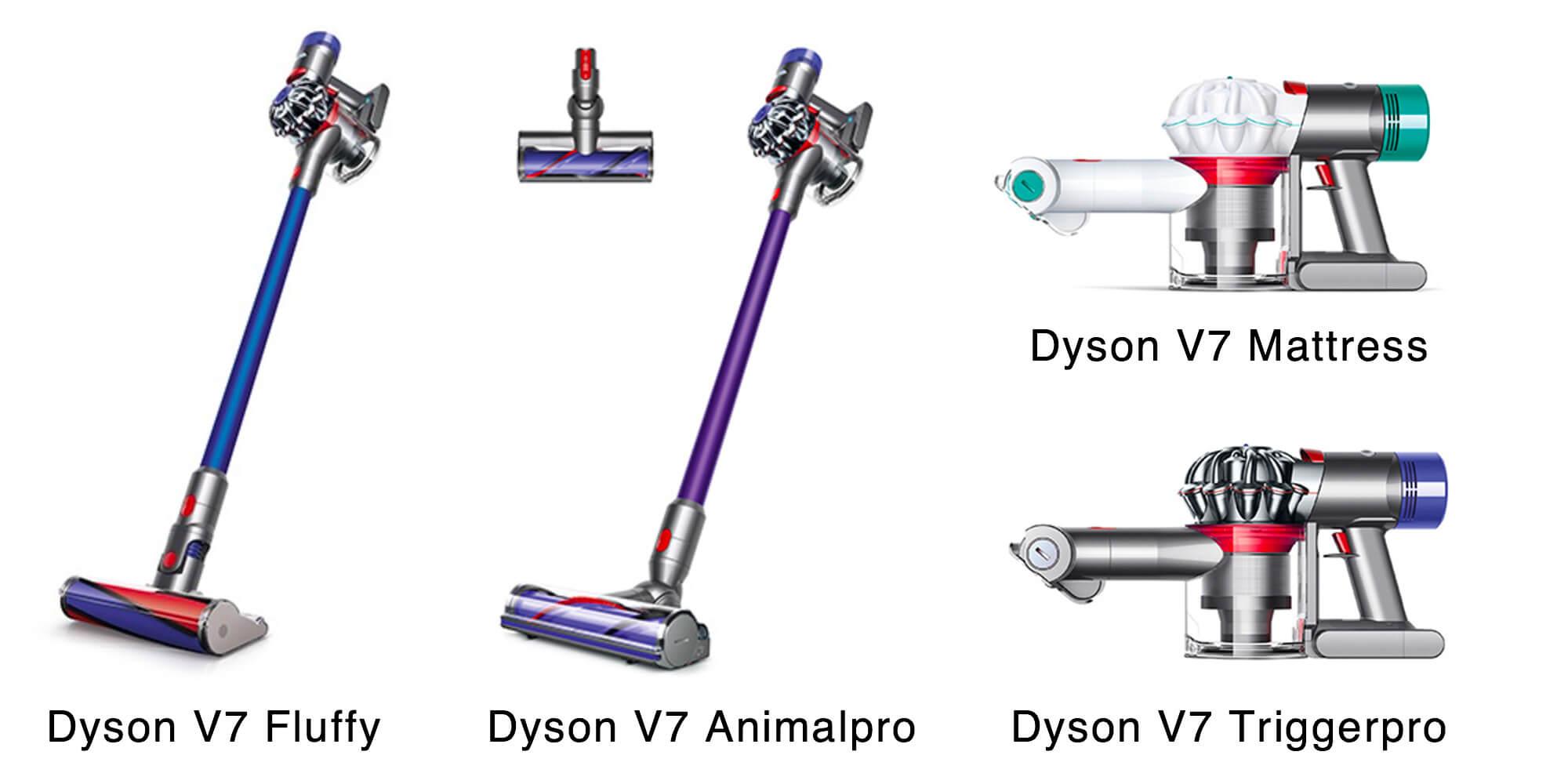 Dyson V7シリーズ。V8とV6との違い