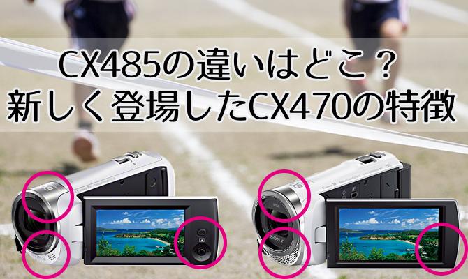 運動会での撮影に最適なHDR-CX470が登場!前機種HDR-CX485との違いとは?