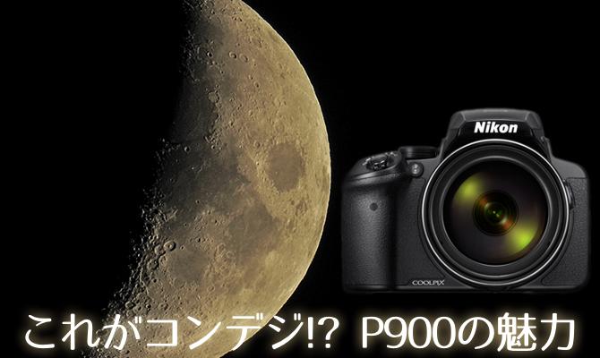 NikonのCOOLPIX P900はここまですごい!触ってみて思った魅力を表とともに解説してみた