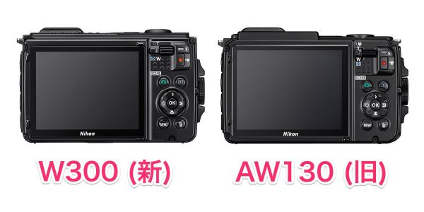 COOLPIX W300 と AW130 背面