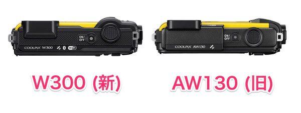 COOLPIX W300 と AW130 上部