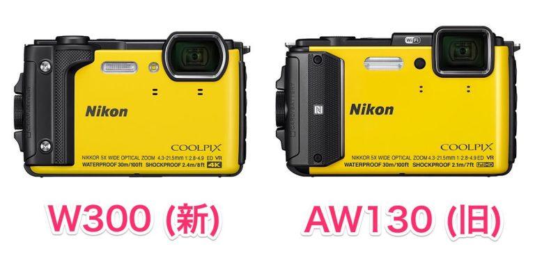ニコンの防水カメラCOOLPIX W300が登場!旧モデルAW130との違いを検証