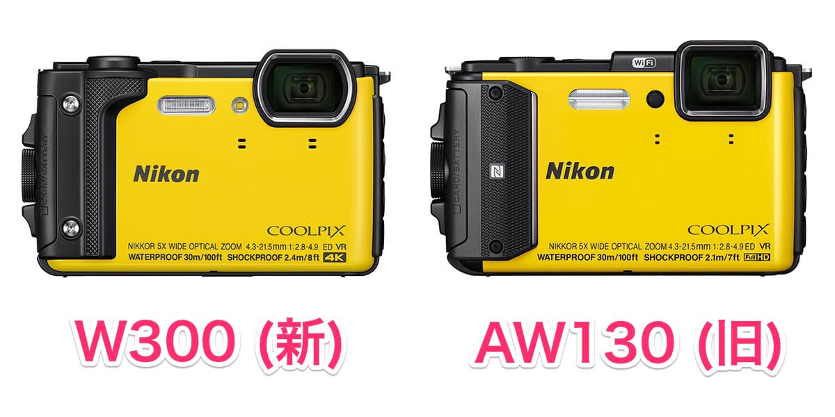 COOLPIX W300 と AW130 前面