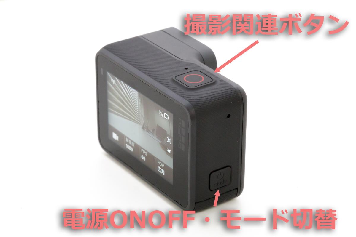 GoPro ボタン