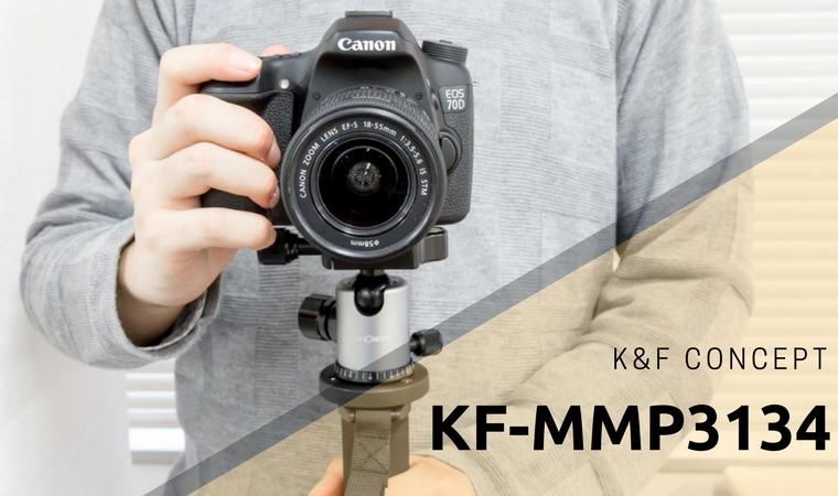 三脚が使えないシーンで大活躍!多機能コンパクト一脚「K&F CONCEPT KF-MMP3134」レビュー