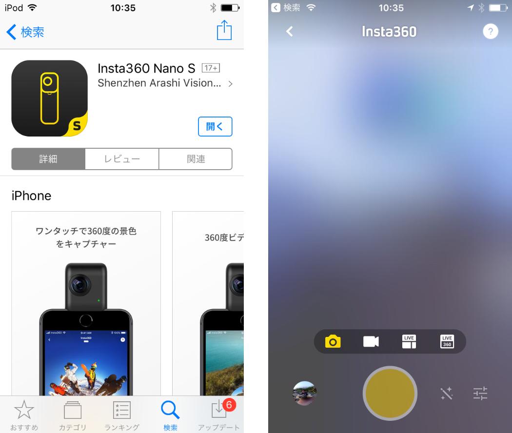 Insta360 Nano S アプリ