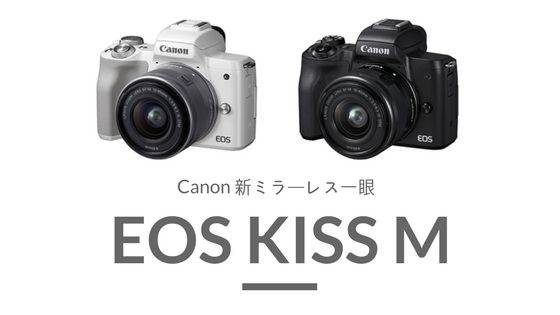 EOS Kissシリーズ初のミラーレス一眼「EOS Kiss M」発表!2018年最注目のミラーレス一眼カメラ