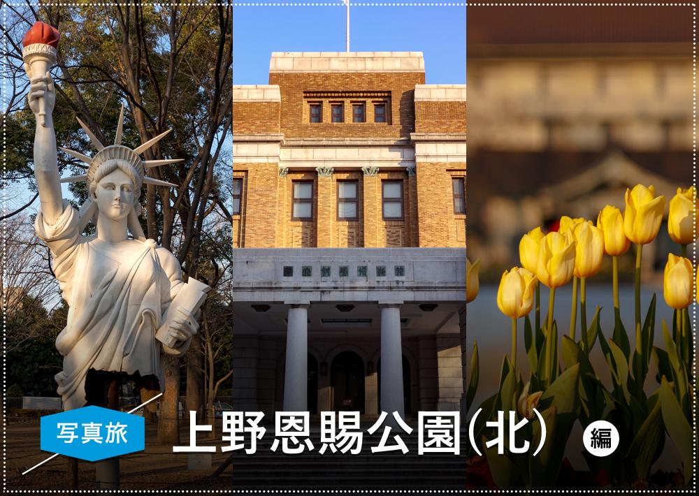 見どころ満載!「上野恩賜公園」の厳選撮影スポットで歴史的建造物を撮るためのガイド