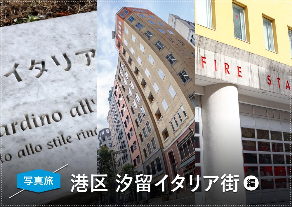 日本に居ながら海外を感じる「汐留イタリア街」でフォトジェニックな厳選撮影地&おすすめカメラ