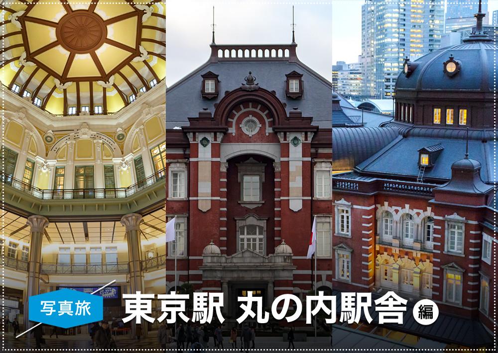 歴史と風情を感じる「東京駅丸の内駅舎」を撮るための厳選撮影地&おすすめカメラ