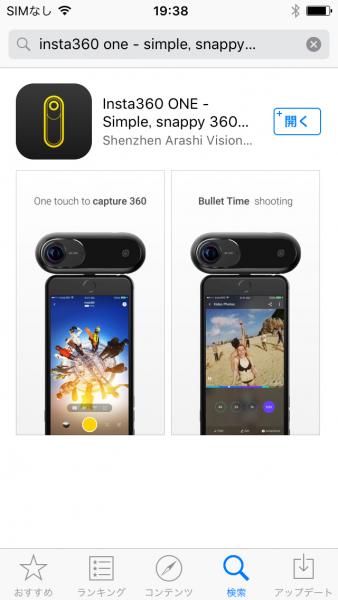 Insta360 ONE アプリ