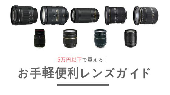 【5万円以下】格安おすすめ一眼レフ用レンズ13選!ジャンル別にコスパ最高のモデルをご紹介