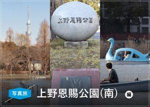上野恩賜公園南側撮影ガイド