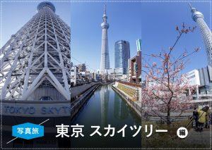 東京スカイツリー 撮影ガイド