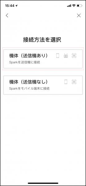DJIアプリ 送信機 選択