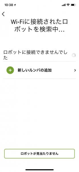 アプリ 新しいルンバの追加