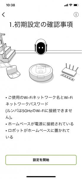 アプリ 初期設定の確認