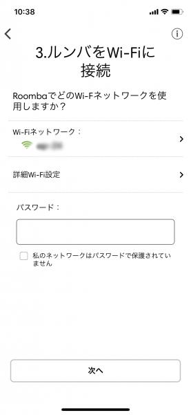 アプリ ルンバをWi-Fiに接続する
