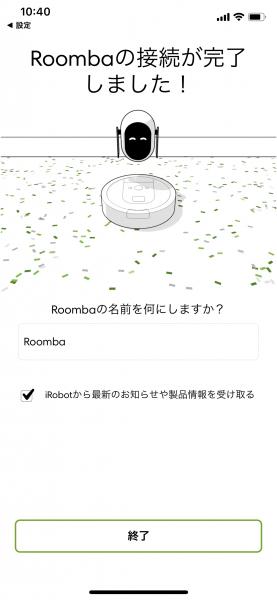 アプリ 接続成功画面