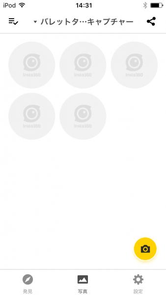 Insta360 アプリ 画面