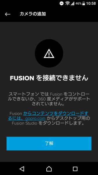 GoProアプリ エラー画面