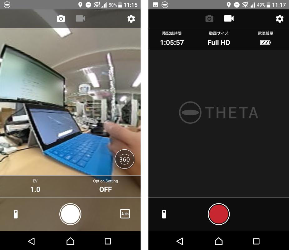 THETA アプリ 撮影画面