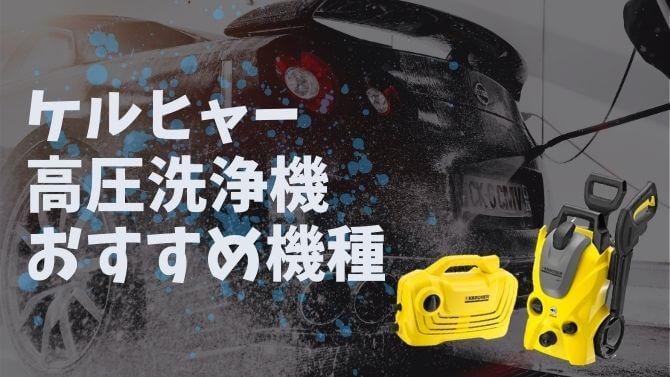 ケルヒャーの高圧洗浄機おすすめ機種