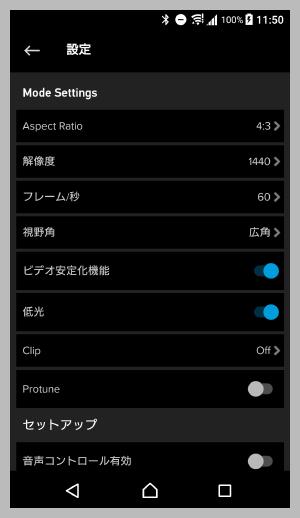 GoProアプリ 撮影画面 解説
