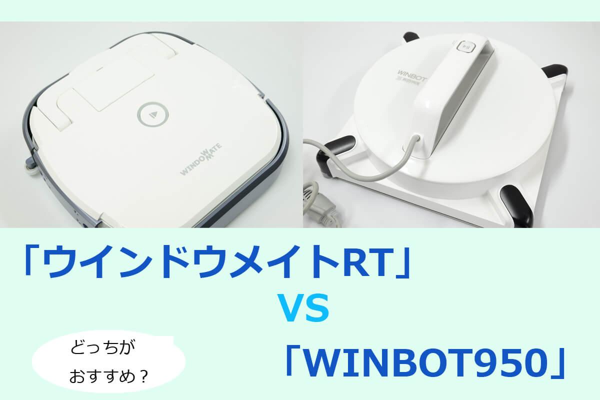 """窓掃除ロボット""""ウインドウメイト""""vs""""WINBOT950"""" 5項目で比較!おすすめはどっち?"""