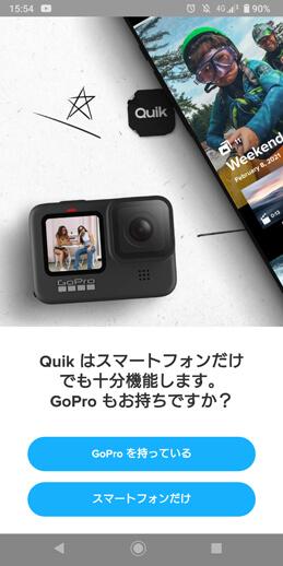 Quikアプリ 接続