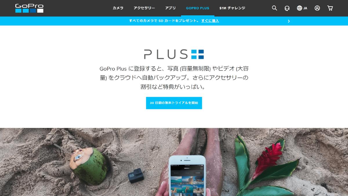 GoPro Plus 解説