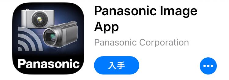 Panasonic Image Appアプリをダウンロード