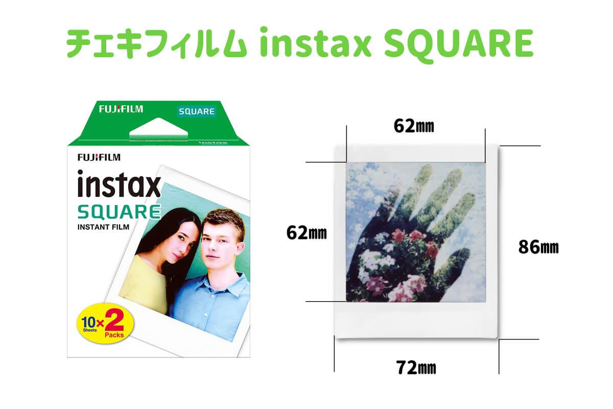 チェキフィルム instax SQUARE