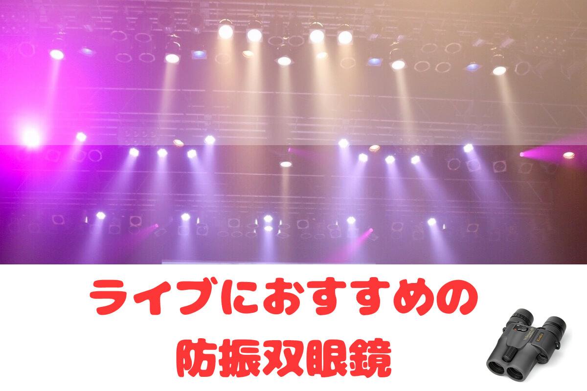 [2020最新]ライブにおすすめ防振双眼鏡を4つの選び方で厳選!