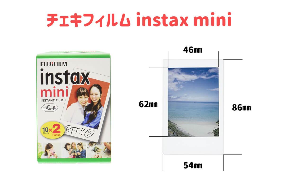 チェキフィルム instax mini