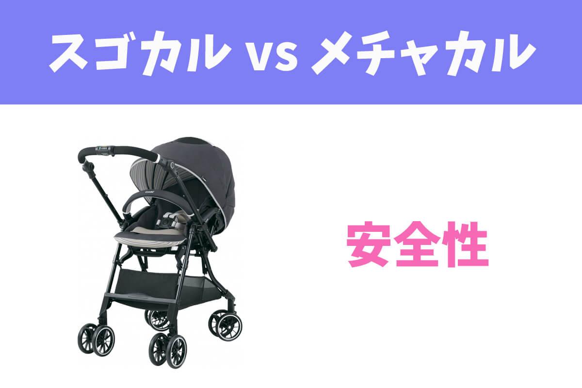 コンビ スゴカルvsメチャカル 「赤ちゃんを守る機能」で比較
