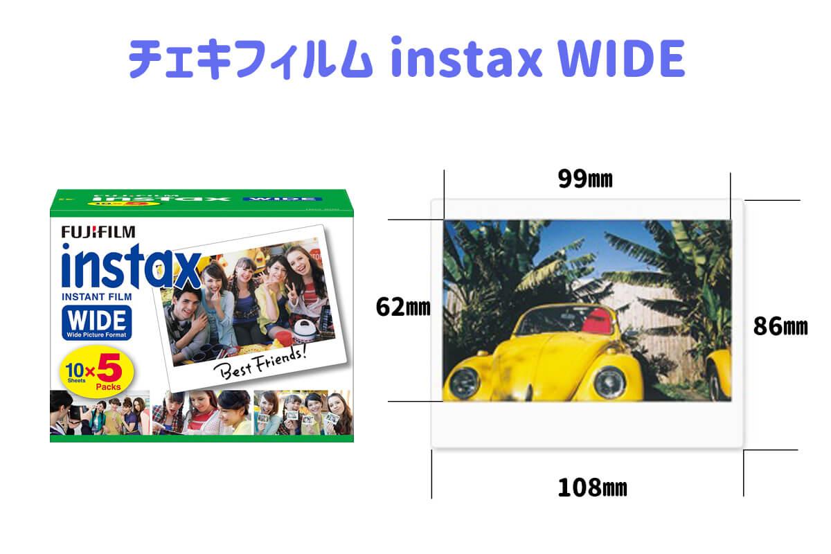 チェキフィルム instax WIDE