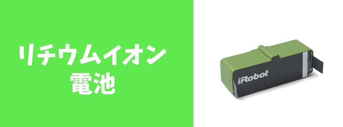ルンバで使用されているリチウムイオン電池の特徴と長持ちのコツ