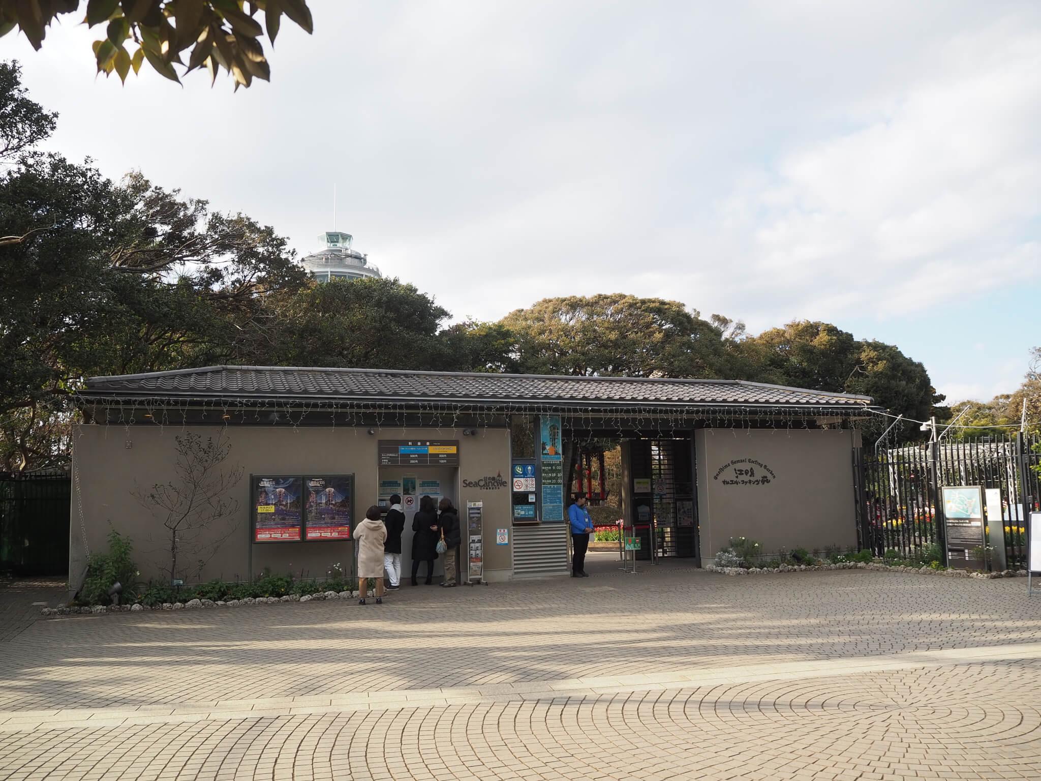 江ノ島 サムエル・コッキング苑