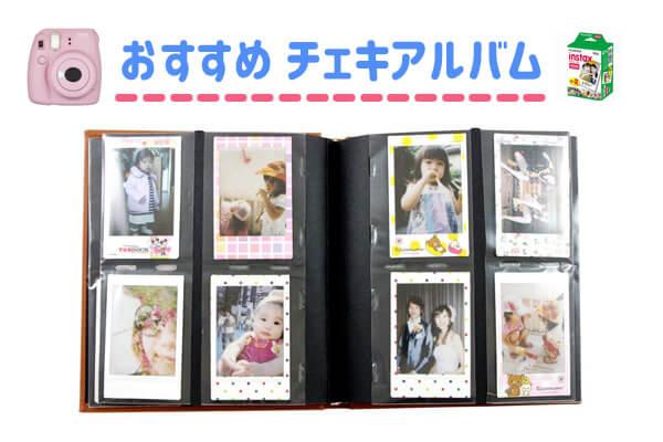 チェキ instax miniのアルバムおすすめ9選!プレゼントや結婚式に最適なアルバムをご紹介