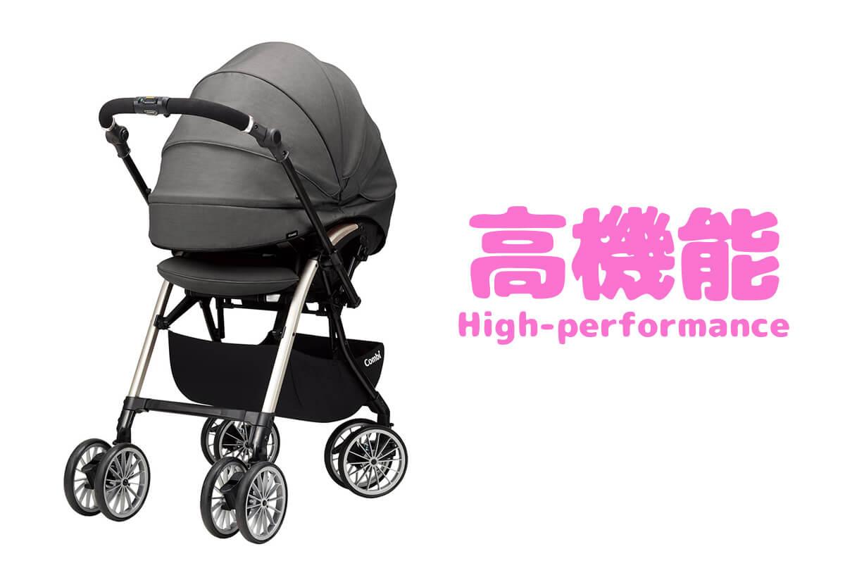 コンビのA型ベビーカーの赤ちゃんを守る機能を比較