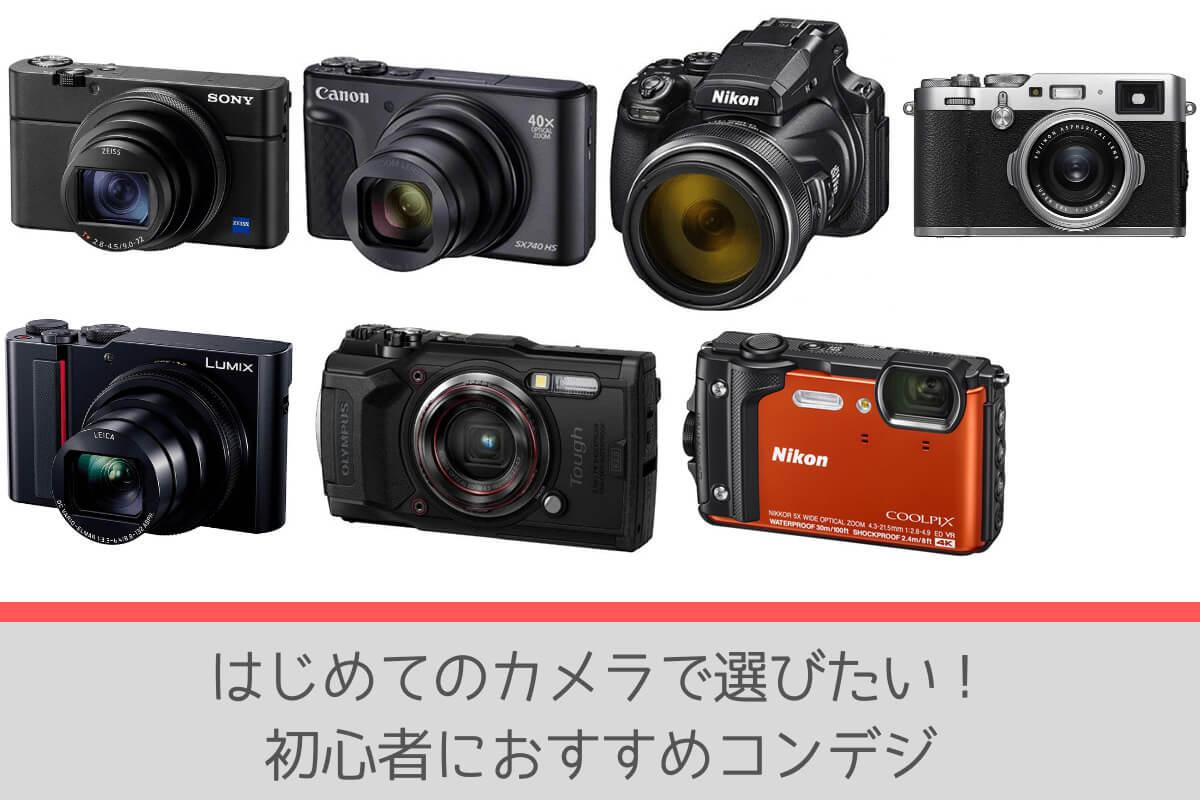 [2021最新]初心者おすすめコンデジ7選!はじめてでも迷わず間違いのないカメラの選び方