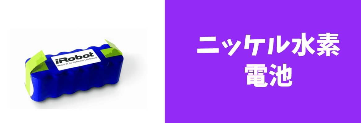 ルンバで使用されているニッケル水素電池の特徴と長持ちのコツ
