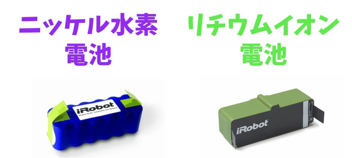ルンバで使用されている2種類のバッテリー